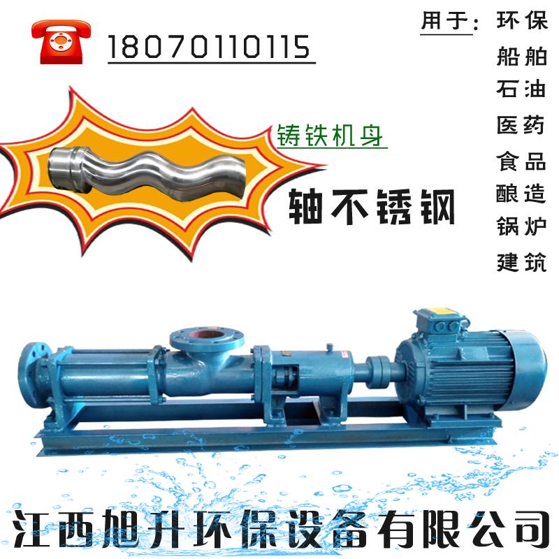 G型單螺桿泵泥漿泵