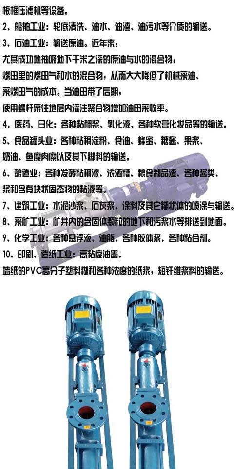螺桿泵詳情3.jpg